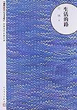 中国当代长篇小说:生活的路