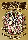 京都大作戦2007-2017 10th ANNIVERSARY ! ~心ゆくまでご覧な祭~ (通常盤)[DVD]