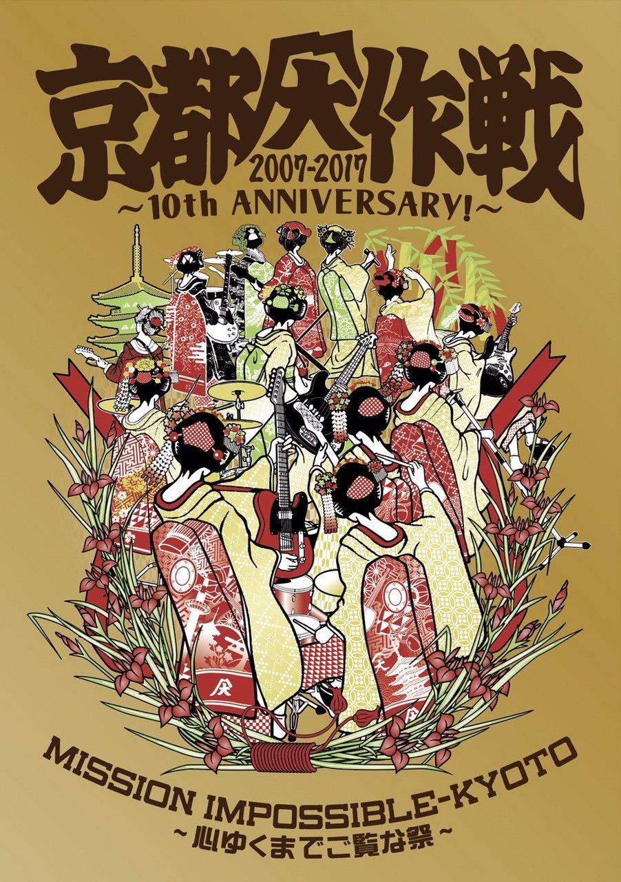 【早期購入特典あり】京都大作戦2007-2017 10th ANNIVERSARY ! ~心ゆくまでご覧な祭~ (完全生産限定盤)【Tシャツ:XXL】【特典:ステッカーシート付】 [DVD] B07BT8J2K6