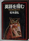 英語を掴む―Time essay読破術 (1980年)