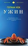 Ужин (Азбука - бестселлер) (Russian Edition)