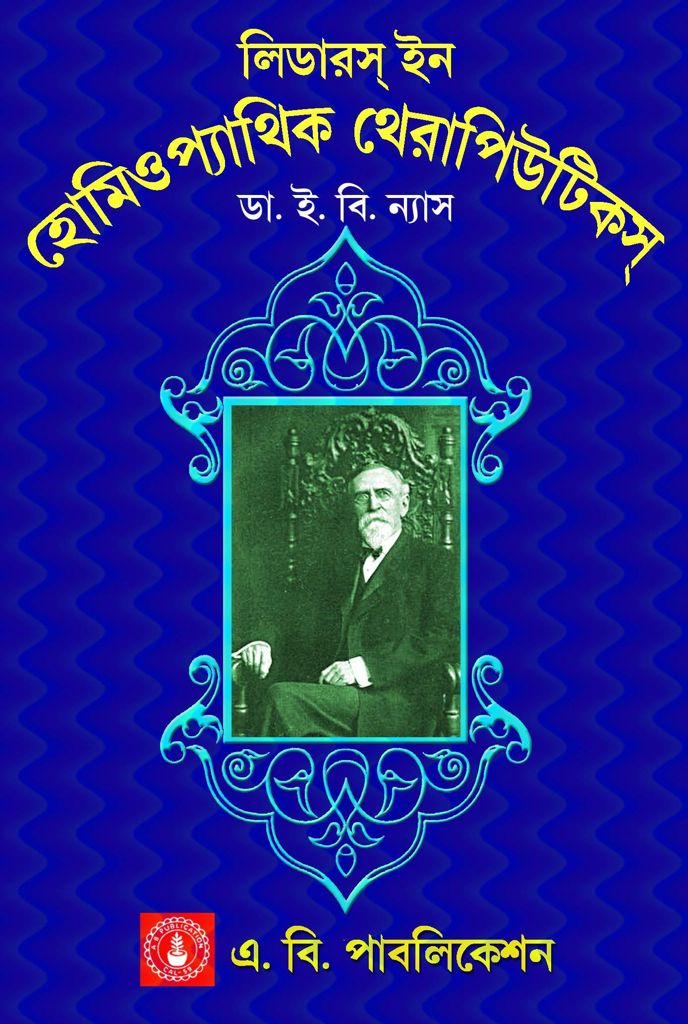 [ BENGALI MEDIUM ]–Leader in Homeopathic Therapeutics (DR. NASH) Bengali medical