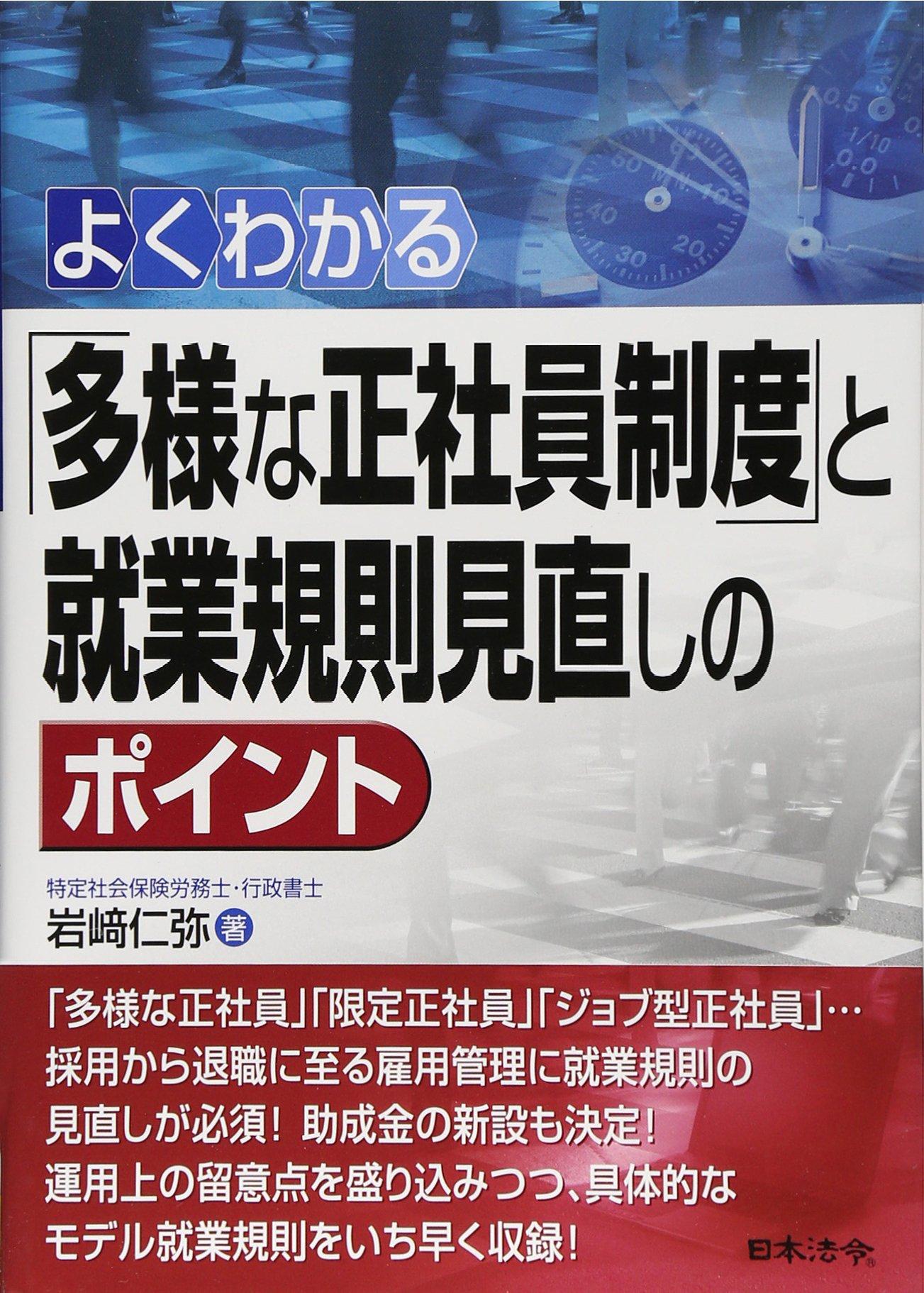 Download Yoku wakaru tayō na seishain seido to shūgyō kisoku minaoshi no pointo PDF