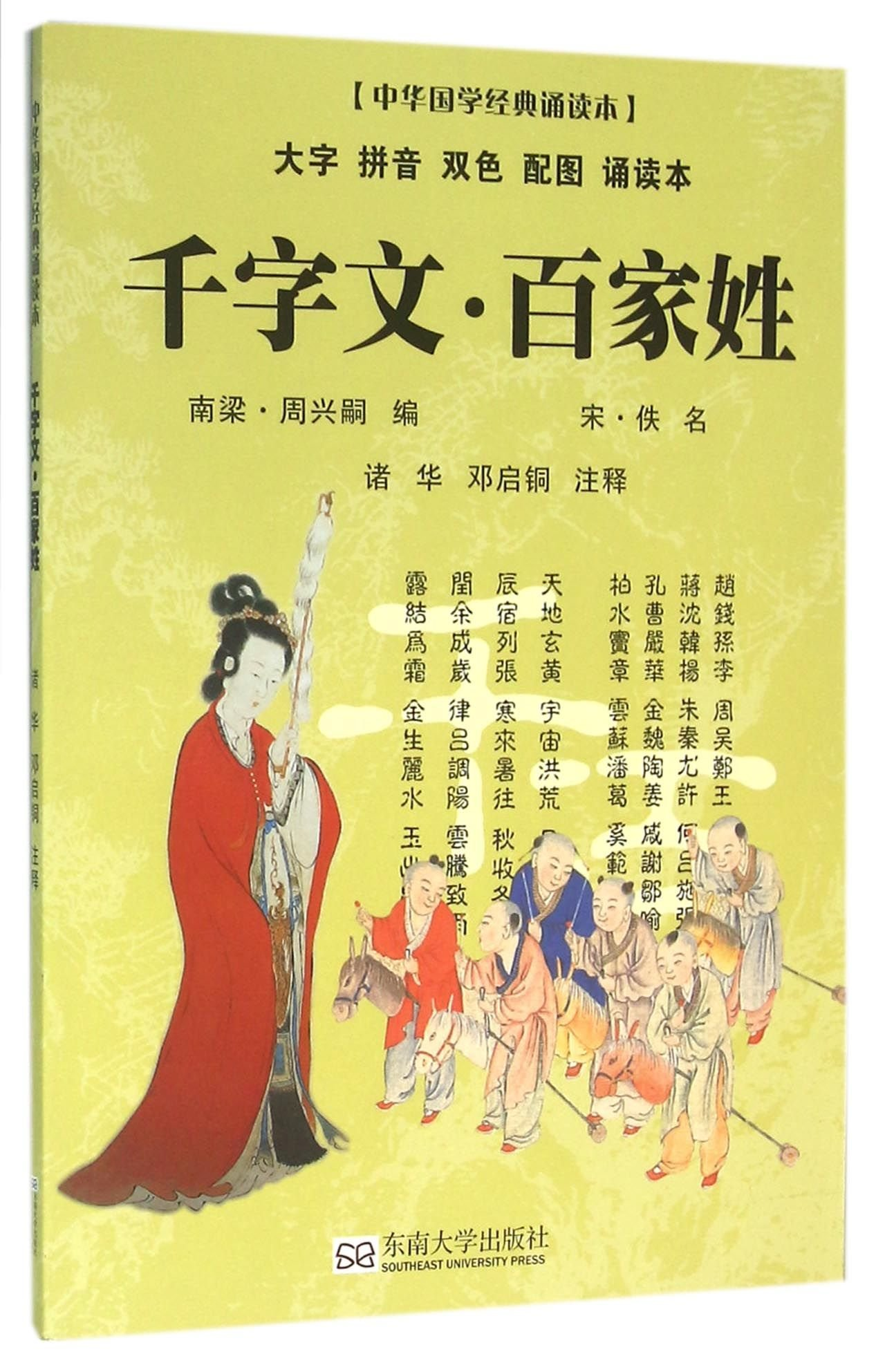 Download Thousand Characters Classics and Hundred Family Surnames (Chinese Edition) ebook