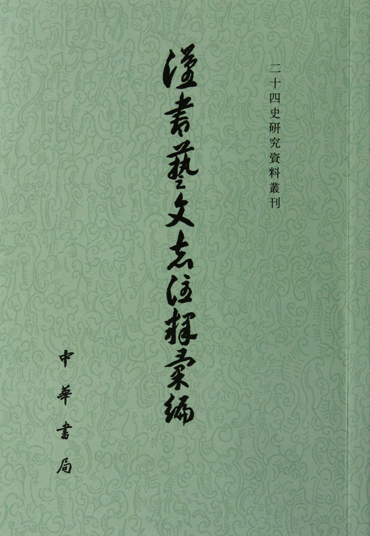 HanShu Yiwenzhi Note Assembly (Chinese Edition) ebook