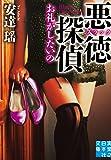 悪徳(ブラック)探偵 お礼がしたいの (実業之日本社文庫 あ 8-2)