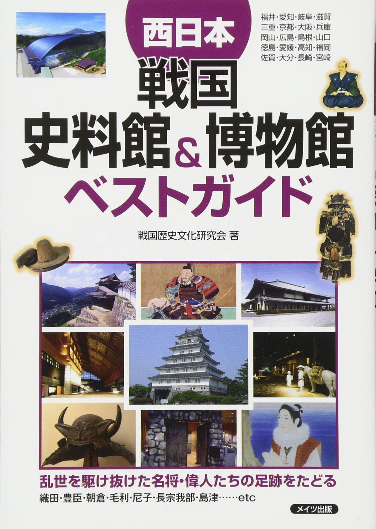 Download Sengoku shiryōkan & hakubutsukan besuto gaido. nishinihon. pdf