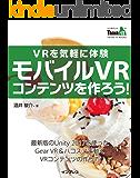 VRを気軽に体験 モバイルVRコンテンツを作ろう! ThinkIT Books