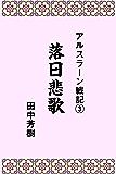 アルスラーン戦記3落日悲歌 (らいとすたっふ文庫)