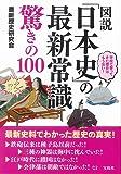 図説 「日本史」の最新常識 驚きの100