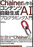 Chainerで作る コンテンツ自動生成AIプログラミング入門