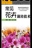 常见花卉栽培技术 (新世纪农民致富丛书)
