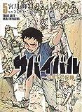 サバイバル~少年Sの記録~ 5 (SPコミックス)