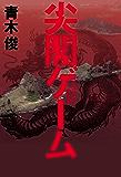 尖閣ゲーム (幻冬舎単行本)