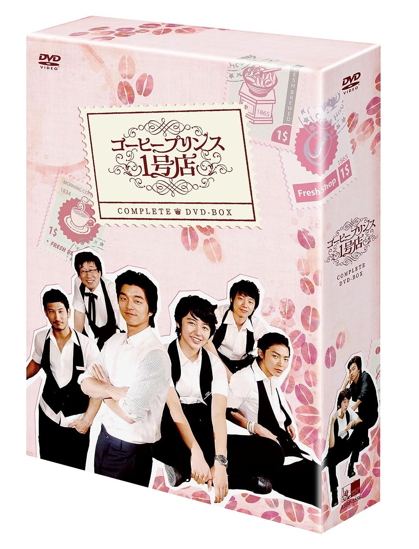 コーヒープリンス1号店 コンプリートDVD-BOX B00CB7N7A0