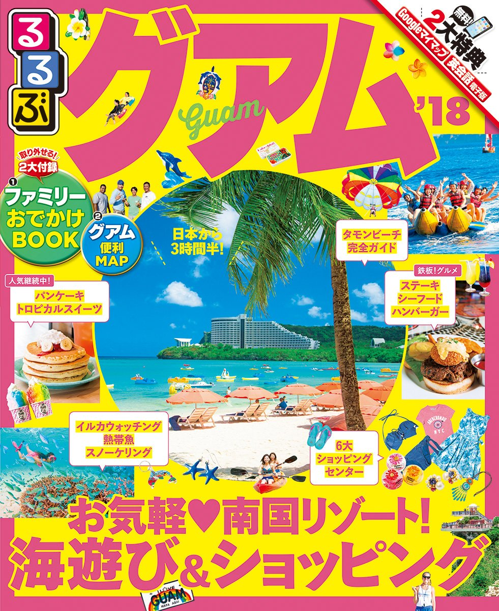 Download Flowing hanging Guam ' 18 (flowing overseas students information Edition) pdf epub