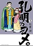 孔明のヨメ。 9巻 (まんがタイムコミックス)