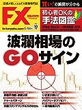 FX攻略.com 2016年10月号 (2016-08-20) [雑誌]