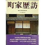 大西麻貴+百田有希/o+h | 8stories (現代建築家コンセプト?シリーズ)