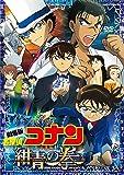 劇場版名探偵コナン 紺青の拳 (通常盤) (DVD1枚組)