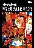 愛の神秘 嬉野武雄観光秘宝館 [DVD]
