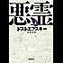 悪霊(上)(新潮文庫)