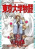 東京大学物語(8) (ビッグコミックス)