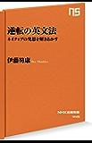 逆転の英文法 ネイティブの発想を解きあかす (NHK出版新書)