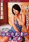淫乱巨乳妻の白日夢 [DVD]
