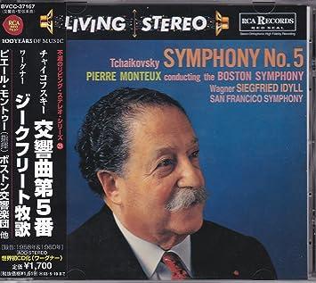 チャイコフスキー:交響曲第5番&ワーグナー:ジークフリート牧歌