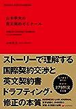 山本孝夫の英文契約ゼミナール (BUSINESS LAW JOURNAL BOOKS)
