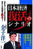 日本経済復活のシナリオ-官庁エコノミスト出身の政治家がデフレの元凶を斬る!