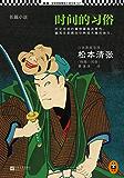 时间的习俗(读客熊猫君出品,怪不得是东野圭吾的偶像!)