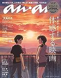 anan(アンアン) 2019年 8月7日号 No.2162 [体感する映画] [雑誌]