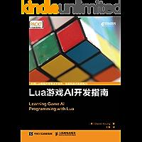 Lua游戏AI开发指南(异步图书)