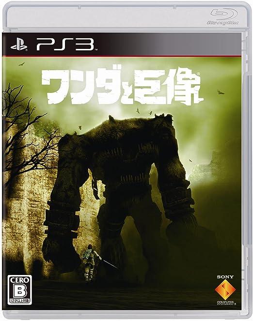 ワンダと巨像(PS3)