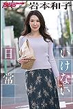 岩本和子 いけない日常 週刊ポストデジタル写真集