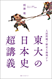 ~入試問題で歴史を推理する~ 東大の日本史「超」講義 (ワニの本)