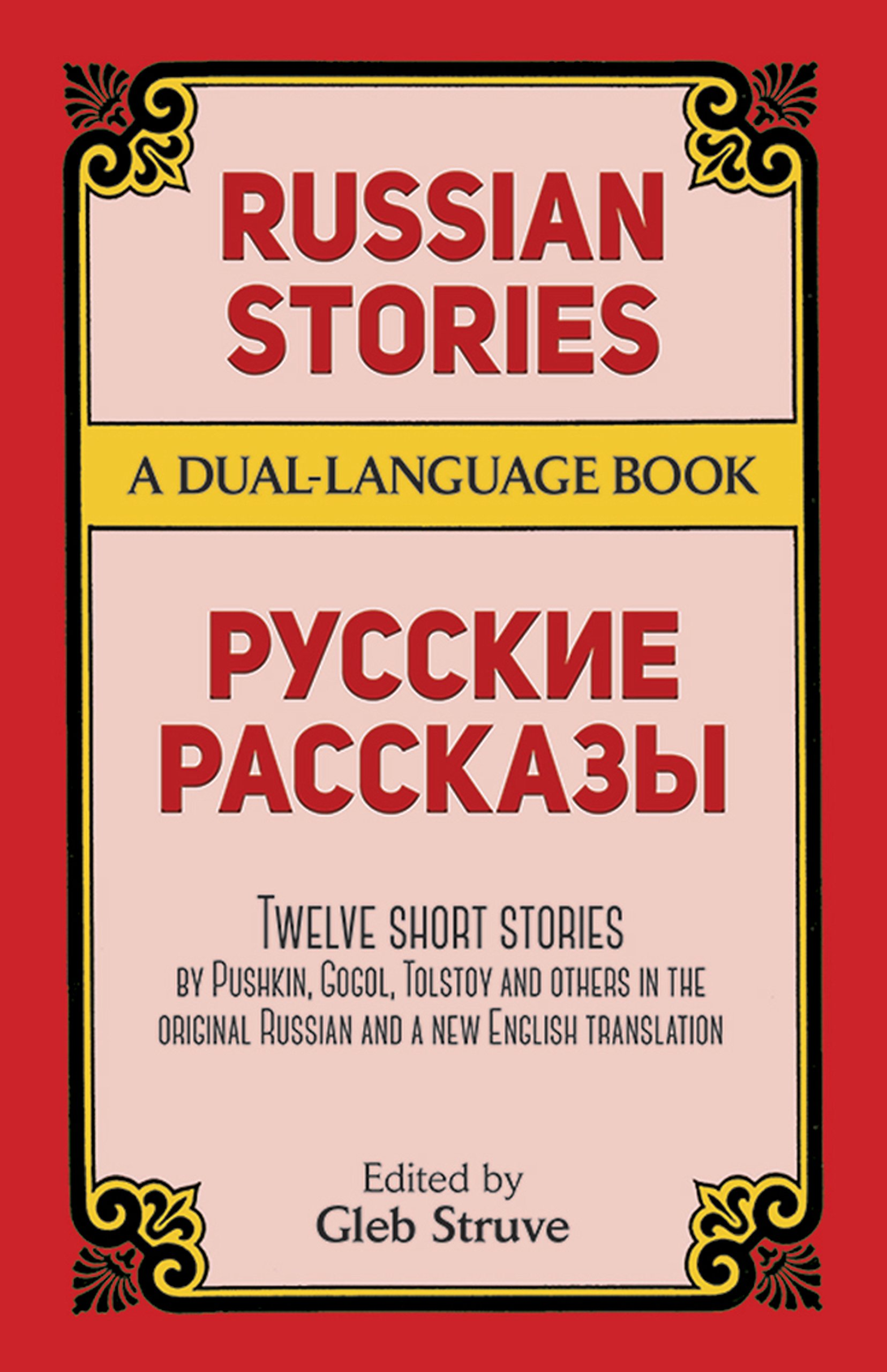 Russian Stories: A Dual-Language Book (English and Russian Edition) by imusti