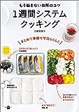 もう悩まない台所のコツ 1週間システムクッキング (講談社のお料理BOOK)
