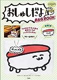 おしゅしだよ BAG BOOK (バラエティ)