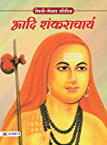 ADI SHANKARACHARYA (Hindi Edition)