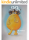 BOBO ביקור בעיר בובו: BOBO  A visit to the city Hebrew language children's e book ביקור בעיר בובו ספר לילדיםבlangage israelian עברית (English Edition)