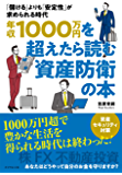 年収1000万円を超えたら読む資産防衛の本