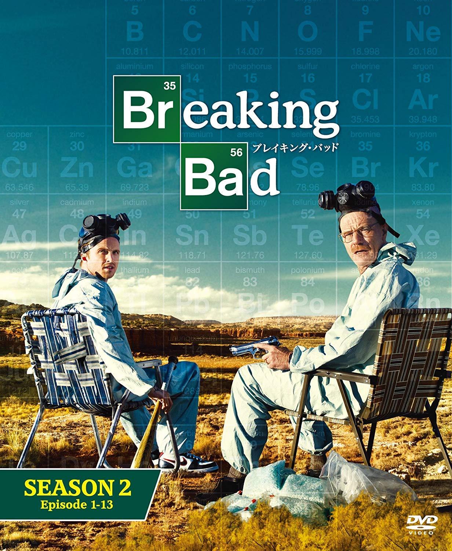 Amazon Com Tv Series Breaking Bad Season 2 Box 6dvds Japan Dvd Bpdh 925 Movies Tv