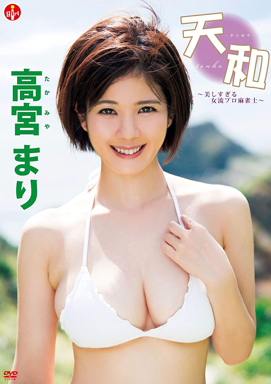 高宮まり DVD ≪天和-テンホウ-≫ (2016/12/23)