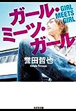 ガール・ミーツ・ガール 柏木夏美シリーズ (光文社文庫)