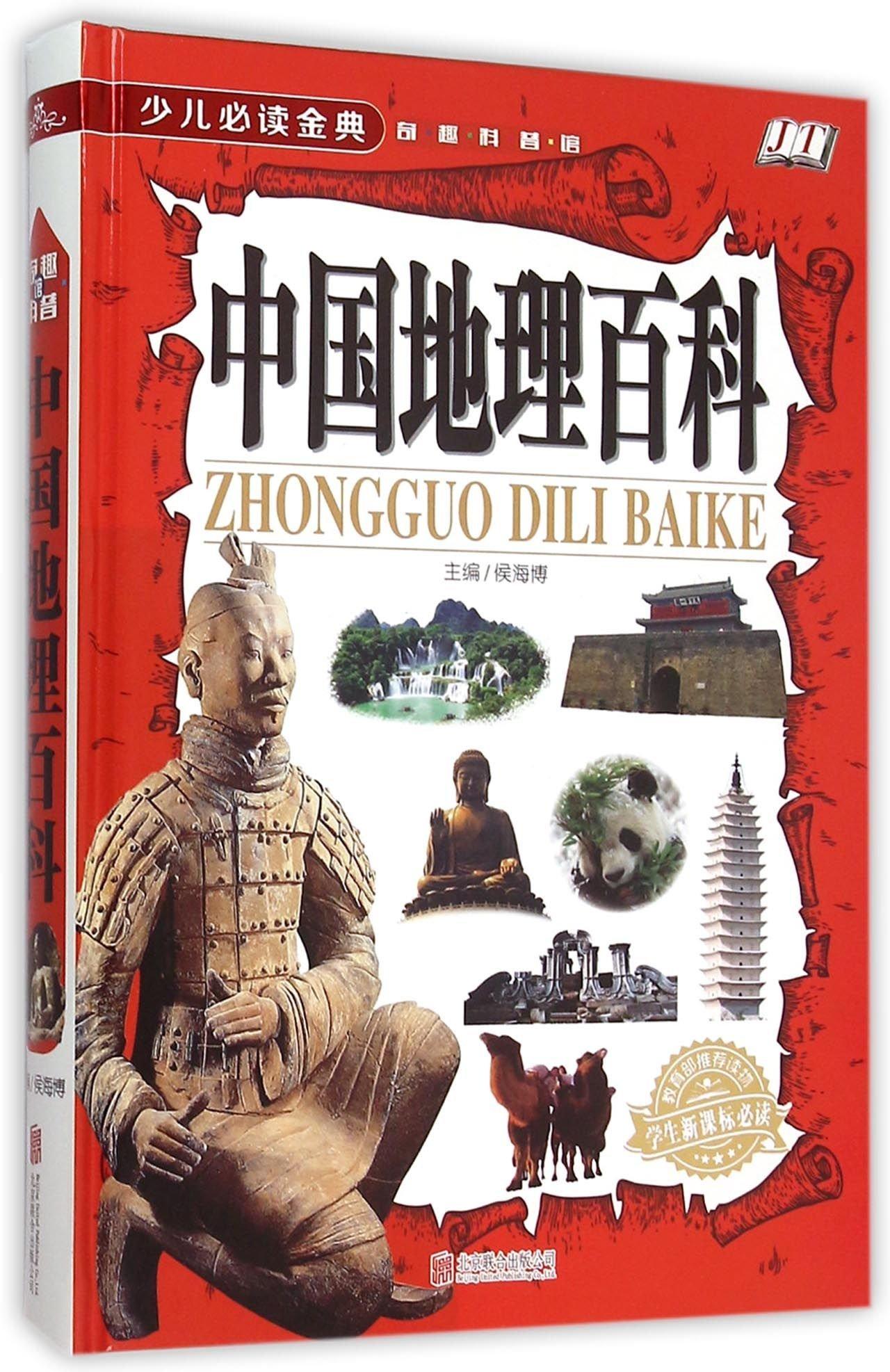 Read Online 中国地理百科(学生新课标必读少儿必读金典)(精) ebook