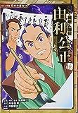 幕末・維新人物伝 由利公正 (コミック版日本の歴史)