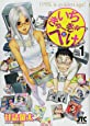 いちきゅーきゅーぺけ 1 (ジェッツコミックス)